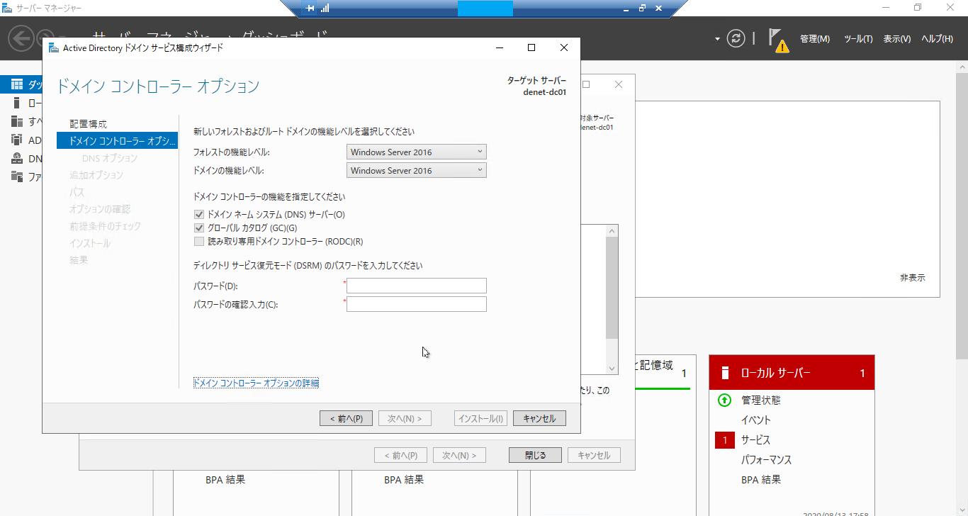AD Server Making 018