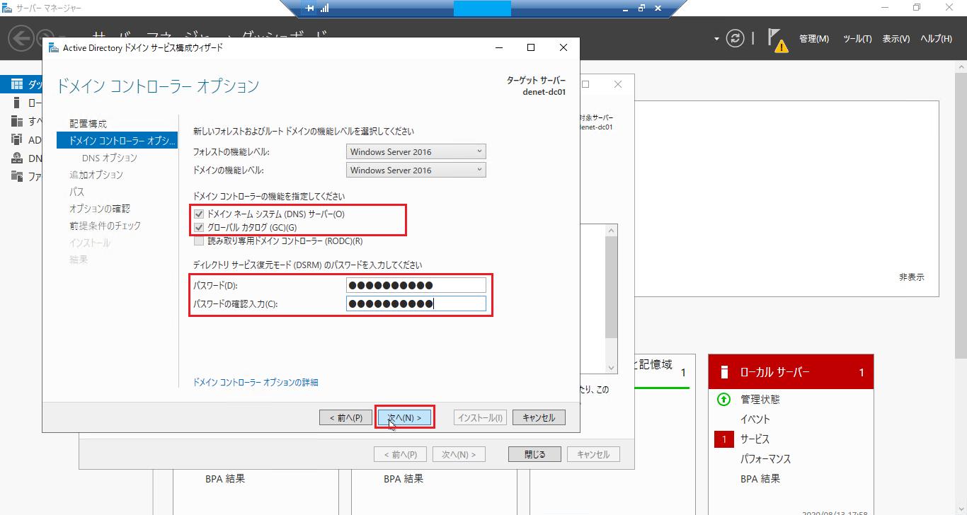 AD Server Making 019
