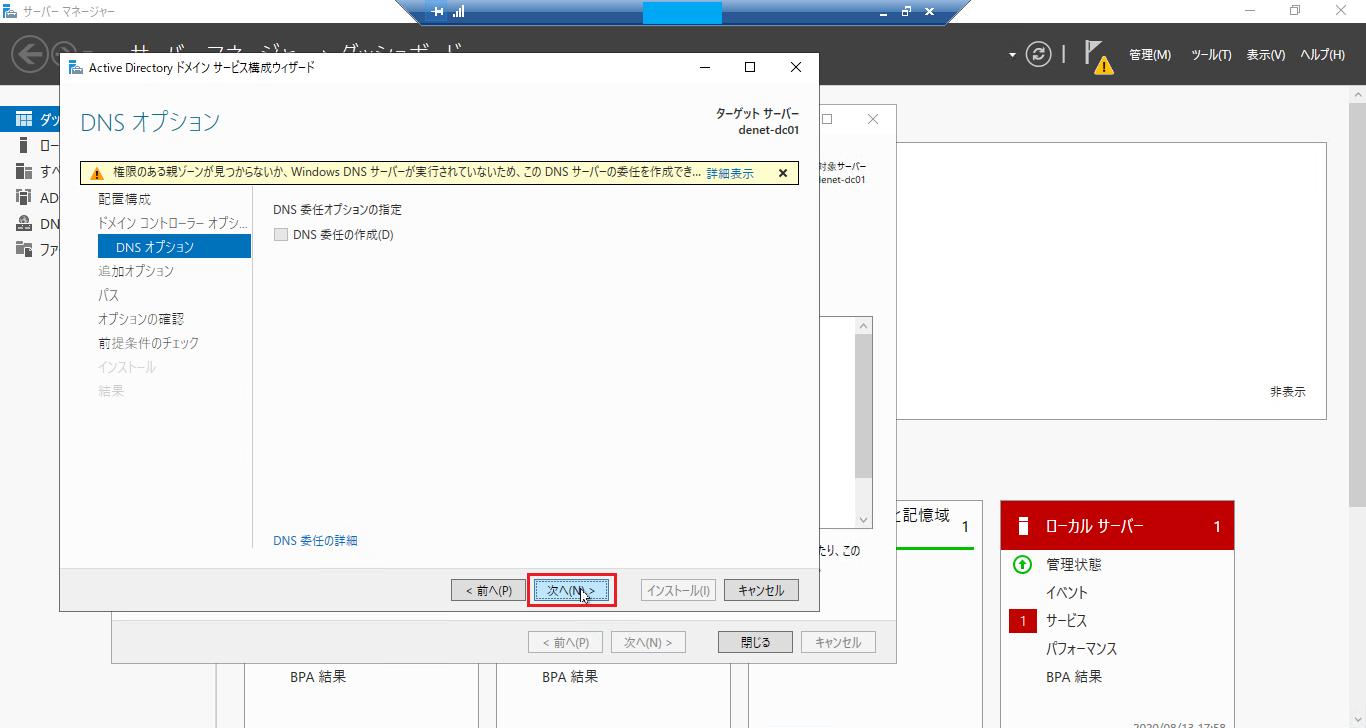 AD Server Making 020