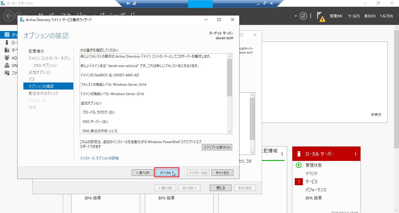 AD Server Making 023
