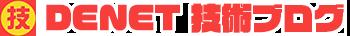 DENET 技術ブログ