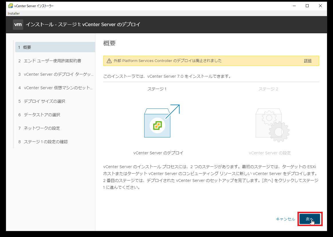 vSphere_7.0u1_Environ-12