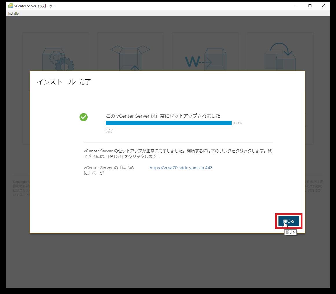 vSphere_7.0u1_Environ-38