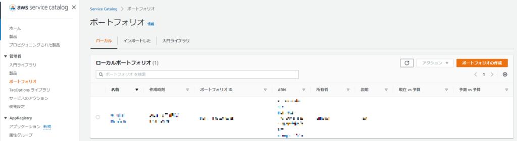 Service Catalog Portfolio